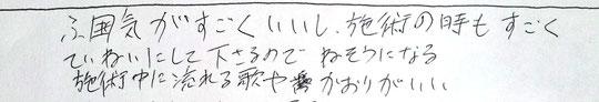 奈良県香芝市で腰痛がよくなった