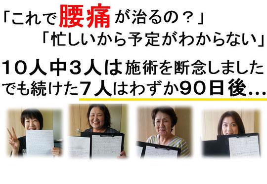 脊柱管狭窄症に悩む奈良県葛城市の人たち