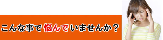 首痛に悩む奈良県葛城市の女性