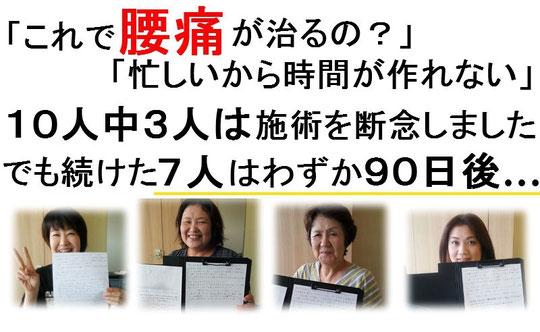 腰痛に悩む奈良県御所市の女性