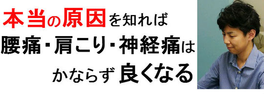 奈良県香芝市の整体師
