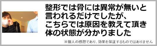 奈良県御所市の腰痛整体院の特徴