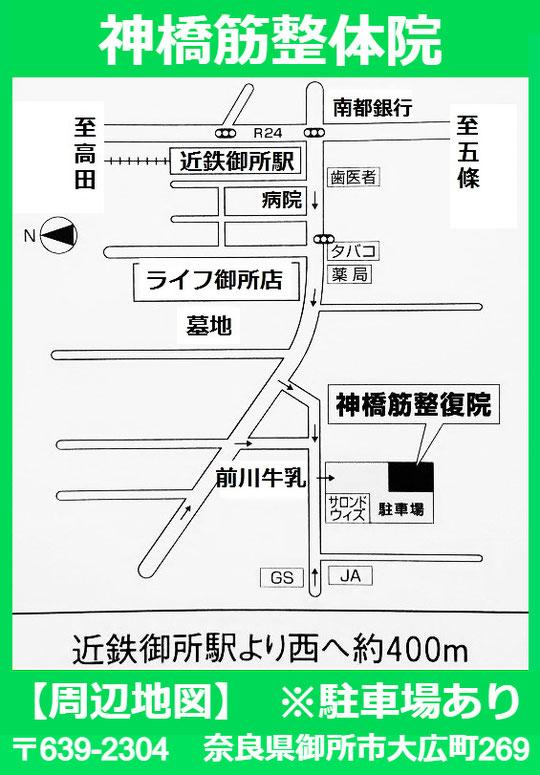 奈良県御所市で背中の痛み整体の地図