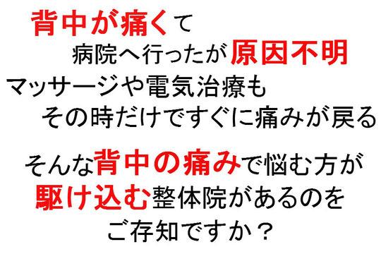 奈良県香芝市の背中痛整体