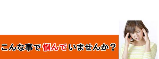 足の付け根が痛い奈良県御所市の女性