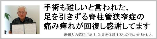 奈良県大和高田市の坐骨神経痛が良くなったお客様