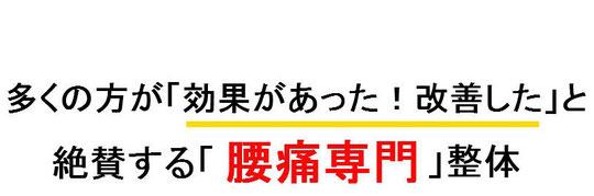 奈良県葛城市の腰椎ヘルニア整体方法