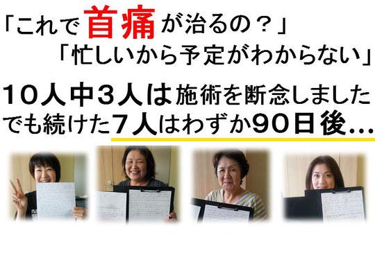 奈良県御所市の首痛の人々