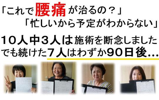坐骨神経痛に悩む奈良県葛城市の人々