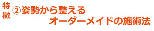 奈良県御所市の整体の特徴