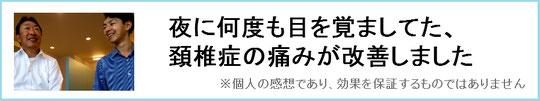 頚椎症に悩む奈良県御所市の男性