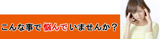 奈良県葛城市の腰痛、首痛に悩む女性