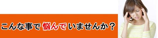 ぎっくり腰に悩む奈良県葛城市の女性