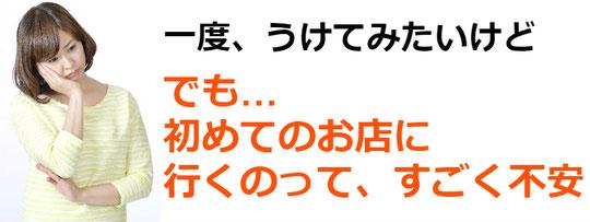 首と腰の痛みに悩む奈良県御所市の女性
