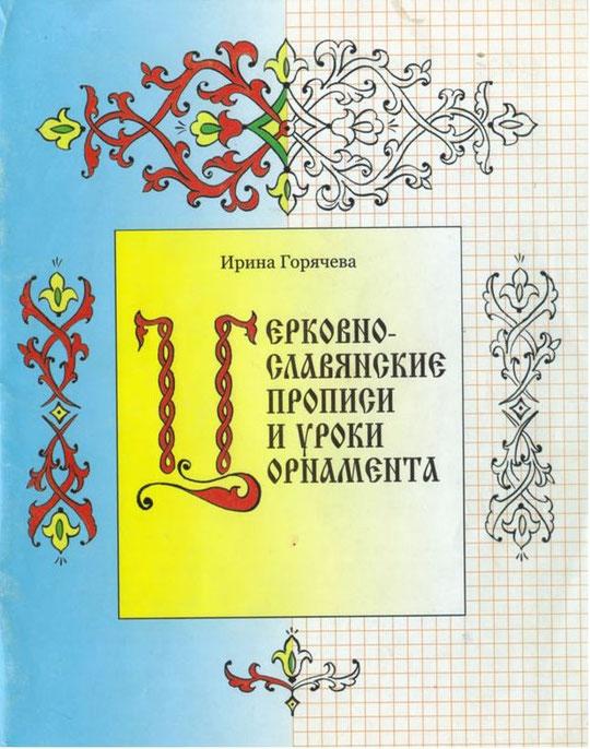 православные узоры церковно-славянские орнаменты