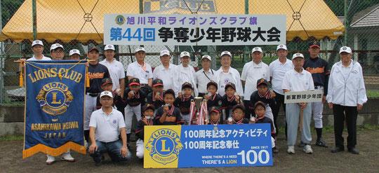 準優勝の「新富野球少年団」の皆さんと