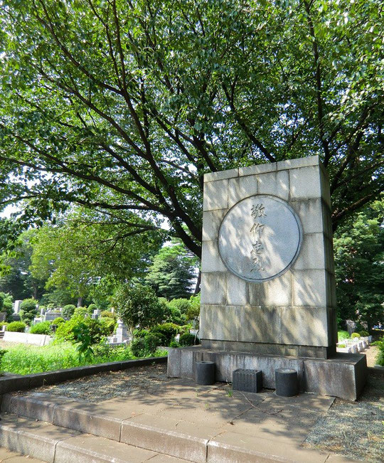8月15日(2013) 敬仰忠烈の碑:東京都多磨霊園(府中市)は日本初の公園墓地。小説家や音楽家、政治家、軍人など多くの著名人のお墓があります。この碑が建立されて半年後に日本は敗戦を迎えたそうです。