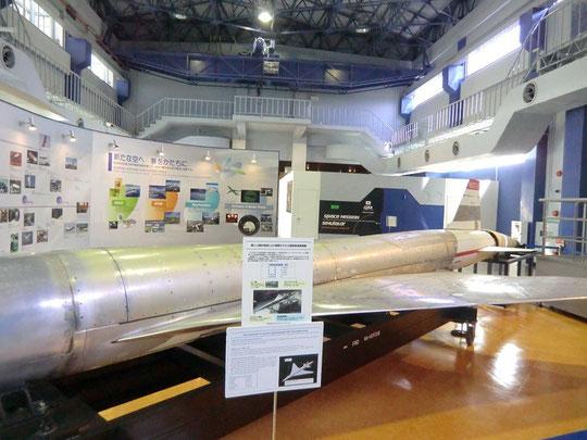 ●展示室内です。小型超音速実験機が展示されています。模型ではなく本物です