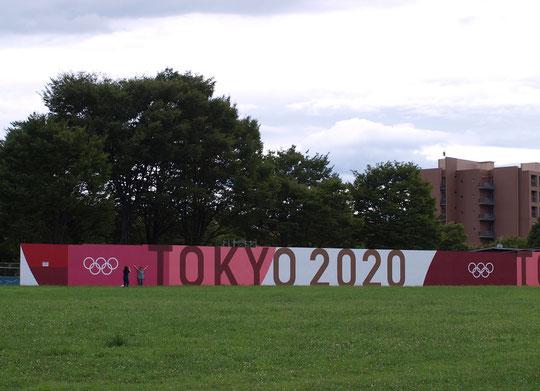 8月8日(2021) オリンピックの余韻:自転車ロードレースのスタート会場となった武蔵野の森公園。いつもの公園に戻りましたが、オリンピックの余韻を残す景色です。