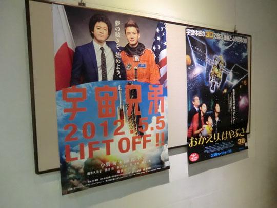 映画のポスターも貼ってあった。「おかえり、はやぶさ」。そして「宇宙兄弟」