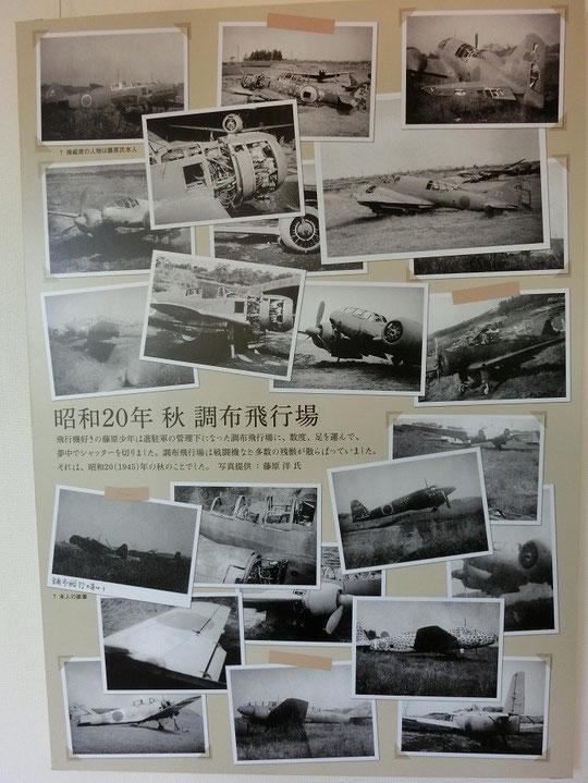 10月29日(2014) 昭和20年秋 調布飛行場:武蔵野の森公園・サービスセンター内のパネル展示、戦争が終わった後、調布飛行場に残された戦闘機などの生々しい写真でした