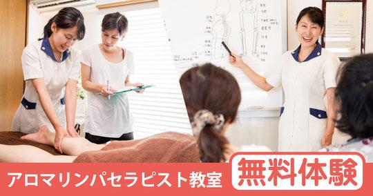 愛知 名古屋 栄 アロマ リンパ スクール 1日資格取得 教室 ハンドマッサージ 全身コース アロママッサージ