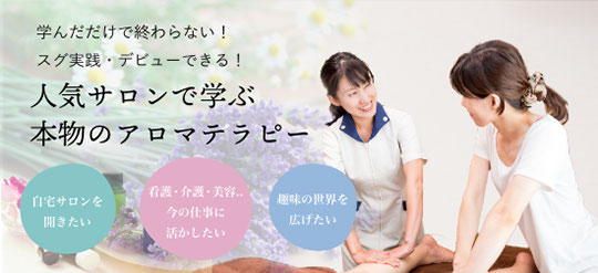 愛知 名古屋 栄 アロマ リンパ スクール 1日取得 教室 ハンド マッサージ