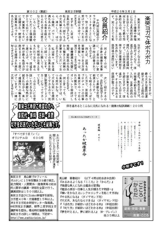 楽笑ヨガ健康新聞(裏面)