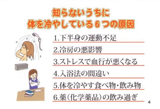 体を冷やす6つの原因