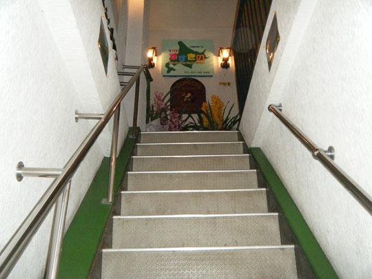 急で寂しげな階段ですが勇気を出して登ってみましょう。怖くはありませんよ。(笑)尚、どうしても急で登りにくいと思われるお客様は、入口のチャイムを押していただければ、スタッフがお助けに参ります