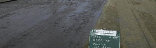 ~道路を造ろう~【森戸新田工区の場合】プライムコート・タックコート1