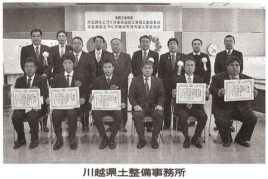 (感謝:埼玉建設新聞)