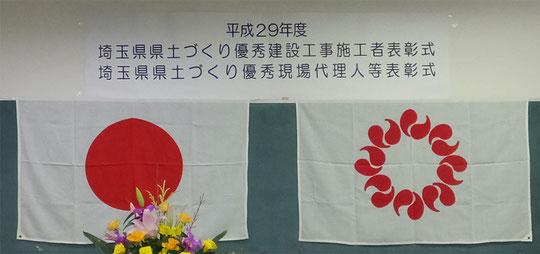 表彰式 日の丸・埼玉県旗