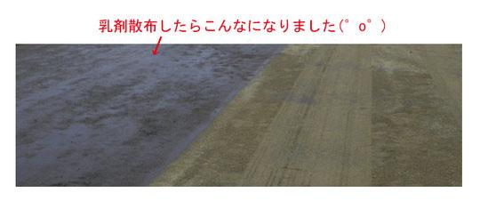 ~道路を造ろう~【森戸新田工区の場合】アスファルト乳剤2