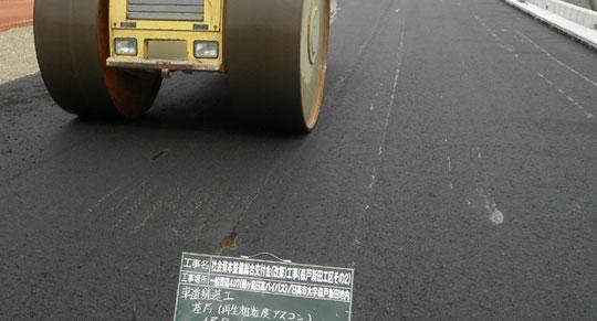 ~道路を造ろう~【森戸新田工区の場合】道路舗装の流れ14