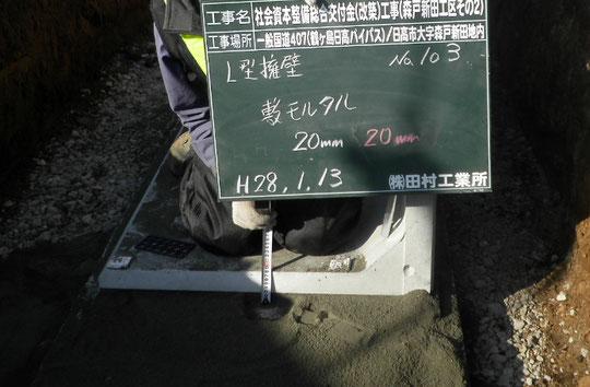~道路を造ろう~【森戸新田工区の場合】L型擁壁据付2