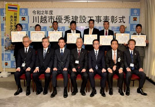 埼玉建設新聞様から頂いた表彰式の写真