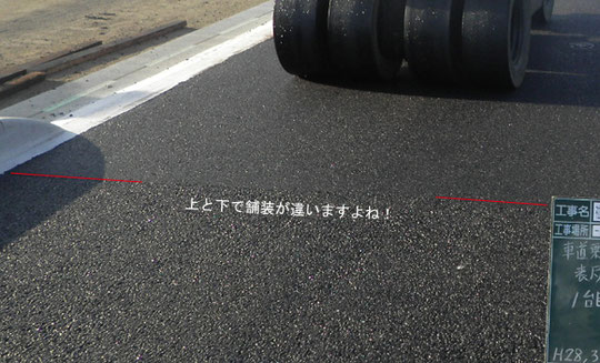 ~道路を造ろう~【森戸新田工区の場合】舗装に必要なもの1