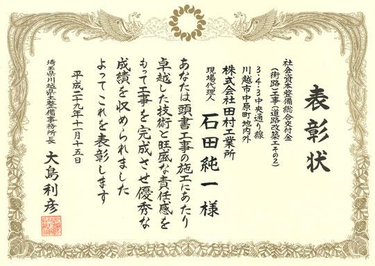川越県土整備事務所 優秀現場代理人表彰