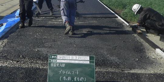 ~道路を造ろう~【森戸新田工区の場合】車道乗入部舗装2