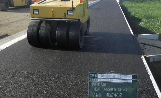 ~道路を造ろう~【森戸新田工区の場合】車道乗入部舗装5