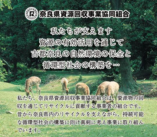 私たちが支えます。自然の有効活用を通じて、古都奈良の自然環境の保全と循環型社会の構築を・・・