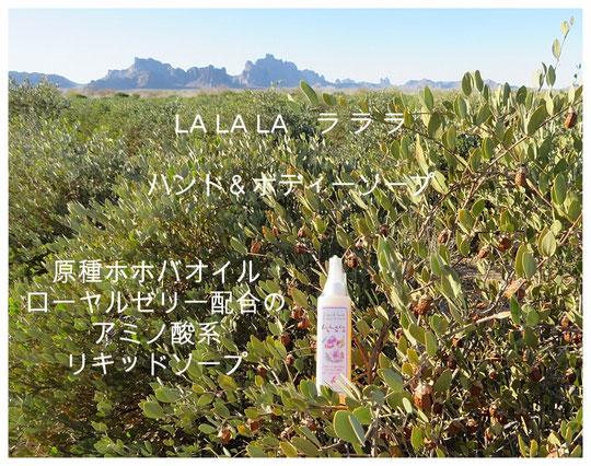 🔔 LA LA LA ラ ラ ラ ハンド&ボディーソープ 原種ホホバオイル・ローヤルゼリー配合のアミノ酸系リキッドソープ
