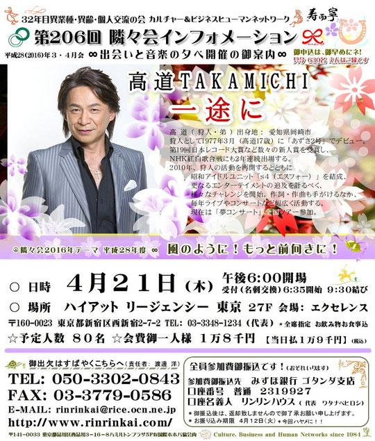 【∞ 第206回隣々会】4月21日(木)開催 ❤ 御出演は、高道さんです❣ 会場は新宿ハイアットリージェンシー東京27Fエクセレンスにて皆様の御参会をお待ち申し上げております