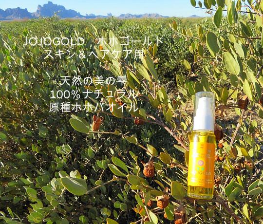 🔔 JOJOGOLD ホホゴールド スキン&ヘアケア用 100%ナチュラルエッセンス 天然の美の雫 原種ホホバオイル