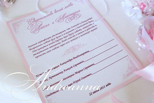 стоимость свидетельства, для подписей на выездной церемонии 200 грн в любом желаемом цвете