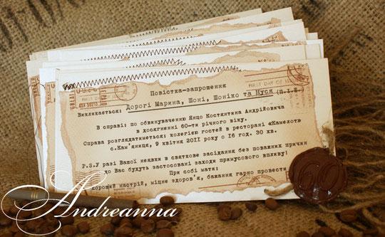Именные пригласительные в стиле старой телеграммы, с именной сургучовой печатью стоимость 40 грн.