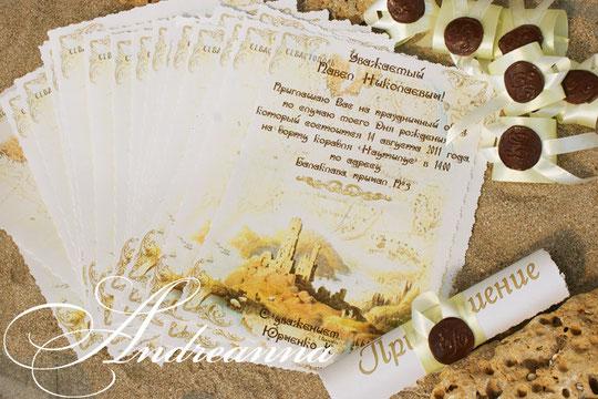 Именные пригласительные свитки «Балаклава», с фрагментом старинной карты Севастополя и Балаклавы. Именная сургучовая печать. Перламутровая, дизайнерская бумага. В любом стиле и цвете. 40грн.