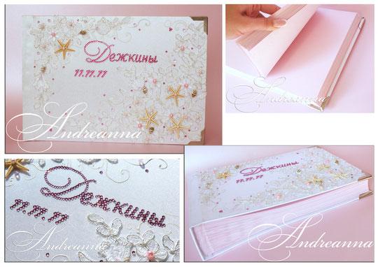 Свадебный фотоальбом «Искушение морей» А4 формата, 50 листов (перламутровый розовый дизайнерский картон), монограмма выложена стразами  Swarovski , натуральные морские звезды. Стоимость 2500грн.