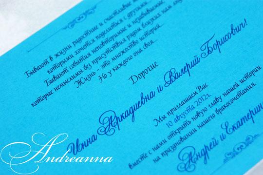 Именные пригласительные с ручной росписью, «Искушение морей» стоимость 45 грн. (без звезды и инициал 25грн, перламутровая бумага на выбор, в любом цвете)